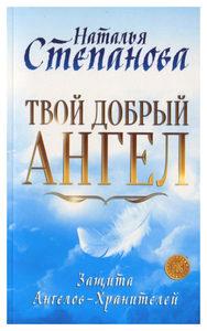 Твой добрый Ангел Защита Ангелов-Хранителей