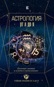 Астрология. Базовые знания и ключи к пониманию фото