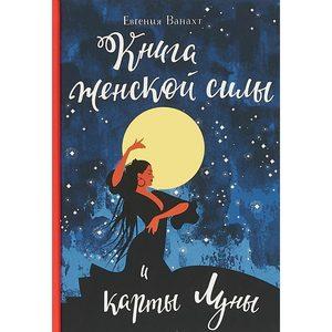 Книга женской силы и карты Луны фото