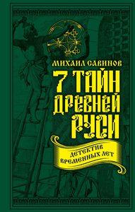 7 тайн Древней Руси. Детектив Временных лет фото