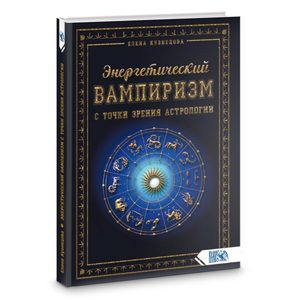 Энергетический вампиризм с точки зрения астрологии фото