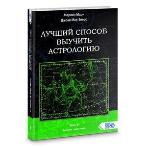 Лучший способ выучить астрологию. Книга V. Техника...
