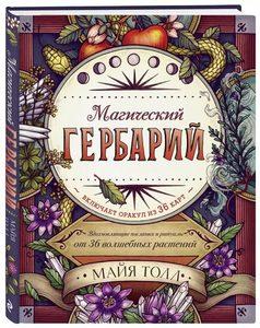 Магический гербарий. Вдохновляющие послания и ритуалы от 36 волшебных растений. Книга-оракул и 36 карт для гадания