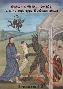 Дьявол в быте, легенде и в литературе Средних веков фото