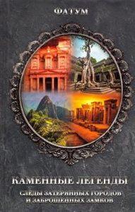 Каменные легенды. Следы затерянных городов и брошенных замков фото