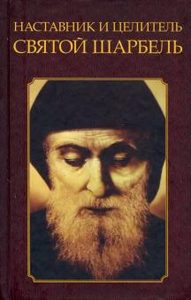 Наставник и целитель святой Шарбель фото