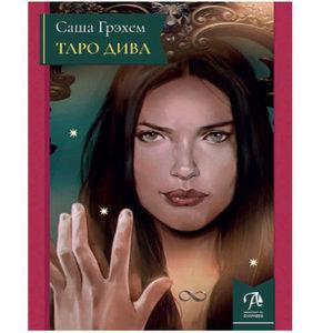 Книга Таро Дива: Как с помощью Таро стать примадонной фото