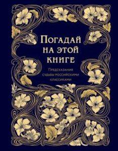 Погадай на этой книге фото
