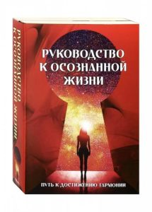 Руководство к осознанной жизни (комплект из 2-х книг)