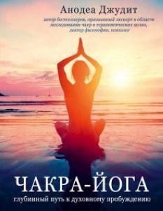Чакра-йога. Глубинный путь к духовному пробуждению фото