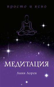 Медитация фото