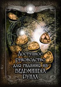 Доступное руководство для гадания на Ведьминых рунах фото