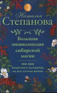 Большая энциклопедия сибирской магии. 100000 рецептов и заговоров на все случаи жизни фото