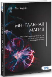 Ментальная магия. Метафизическое руководство по медитации магии и самореализации фото