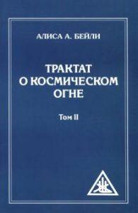 Трактат о Космическом Огне 2 том