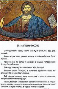 Открытка с молитвой За Матушку-Россию