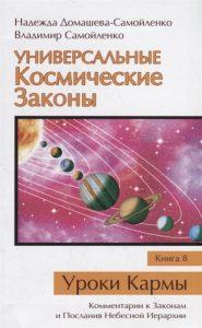 Универсальные Космические Законы. Книга 8