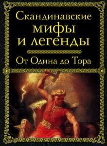 Скандинавские мифы и легенды...