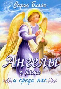 Ангелы с нами и среди нас