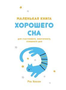 Маленькая книга хорошего сна. Для счастливого, энергичного и успешного дня