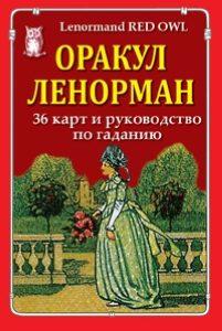 Оракул Ленорман. Красная Сова фото