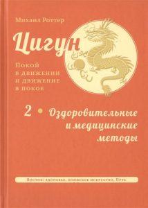 Цигун: покой в движении и движение в покое в 3-х томах. Том 2