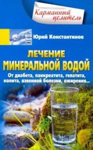 Лечение минеральной водой. От диабета, панкреатита...