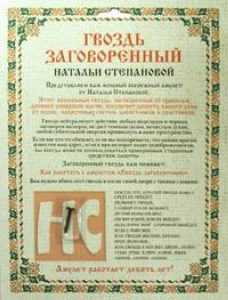 Амулет Гвоздь заговоренный Натальи Степановой