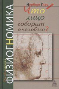 Что лицо говорит о человеке Духовнонаучная физиогномика