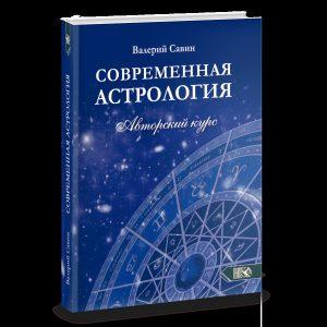 Современная астролология. Авторский курс...