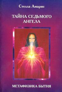 Тайна седьмого ангела. Метафизика бытия