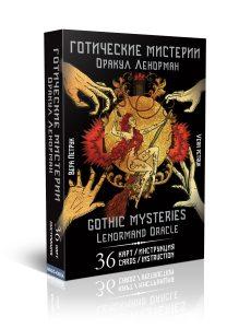 Оракул Ленорман «Готические мистерии». Gothic Mysteries Lenormand Oracle