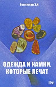 Одежда и камни, которые лечат фото