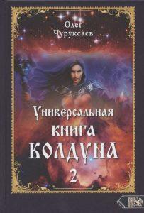Универсальная книга Колдуна книга 2...