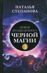 Новая большая книга черной магии