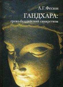 ГАНДХАРА греко буддийский синкретизм...
