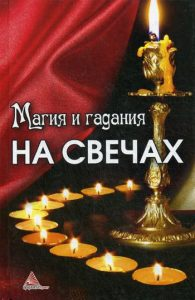 """""""Магия и гадания на свечах. Кулакова А.А."""""""