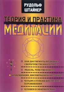 Теория и практика медитации