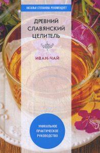 Древний славянский целитель иван-чай. Уникальное п...