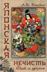 Японская нечисть Екай и другие