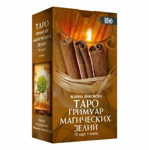 Таро Гримуар Магических Зелий 78 карт+книга