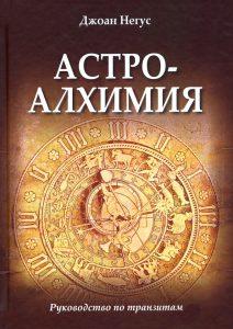 Астро-алхимия. Руководство по транзитам