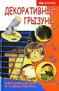 Декоративные грызуны. Рекомендации по уходу и содержанию