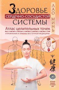 Здоровье сердечно-сосудистой системы. Атлас целительных точек