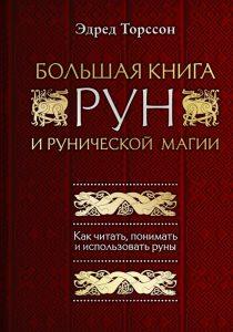Большая книга рун и рунической магии Как читать понимать и использовать руны
