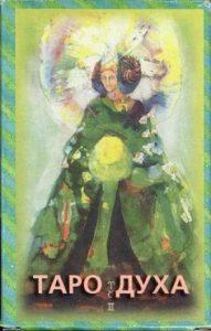 Карты «Таро Духа» + книга «Таро духовного пути»