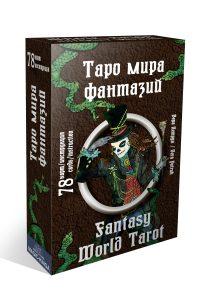 Таро Мира фантазий. Fantasy World Tarot