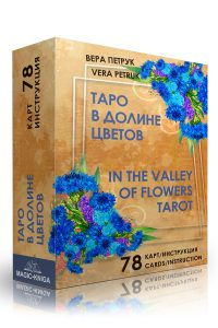 Таро В долине цветов