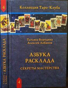 Книга Азбука Расклада