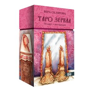 Таро Зеркал (78 карт + инструкция)